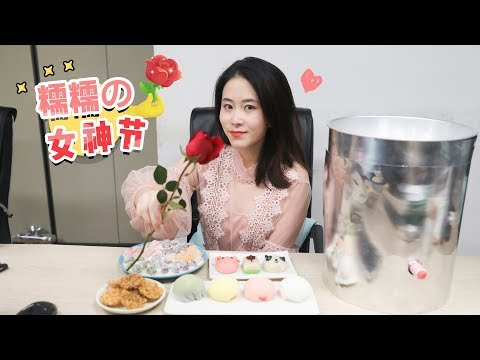 E90 How To Make Chinese Glutinous Rice Cake In Office | Ms Yeah
