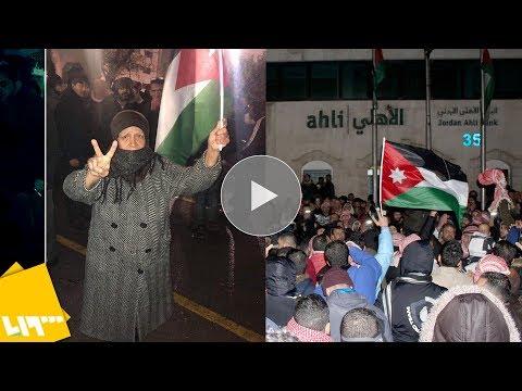 مظاهرات جديدة تجتاح الأردن.. ماذا يجري؟