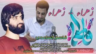 قاسم الساعدي | زهراء -- زهراء | مهندس الصوت يوسف الصبيحاوي