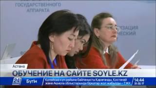 Выучить казахский при помощи приложения Soyle.kz смогли 1,5 млн пользователей