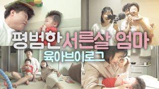 평범한 서른살 엄마/ 육아브이로그/ 5개월아기
