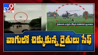 IAF chopper rescues 12 farmers stuck in flooded field in Telangana - TV9