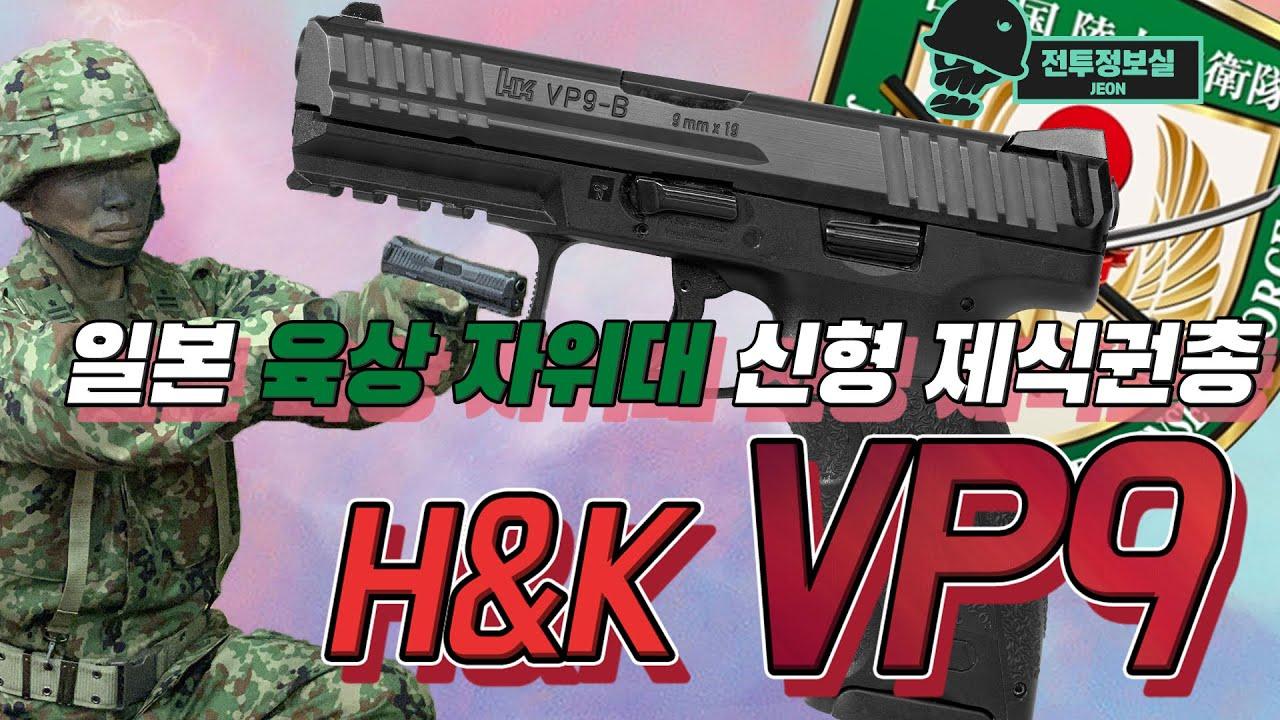 일본 육상자위대가 선택한 차기 제식권총은 어떤 총인가?_H&K VP9