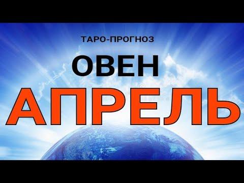 ОВЕН - АПРЕЛЬ