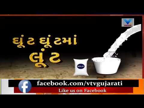 Part 2: Packaged Milk Scam Investigated; Cheating Customer's Health on Name of Brand   Vtv News