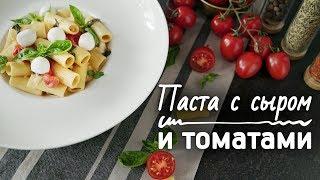 Супербыстрая паста с сыром и томатами [Рецепты Bon Appetit]