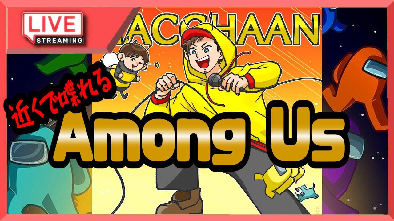 【生放送】misonoさん・・・!?アモングアース!【Among Us/#うるさくてすみま船】【アモングアス】~なかのっち主催~