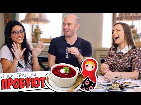 Как иностранцы пробуют русскую еду видео с переводом