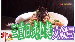 【非凡大探索】麵食大集合 - 三重大份量日式拉麵【1043-3集】