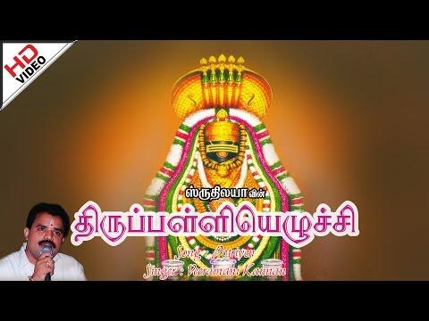 Potriyen | போற்றியென் | Manikkavasagarin Thirupalliyezhuchi | மாணிக்கவாசகரின் திருப்பள்ளியெழுச்சி