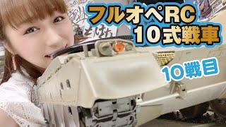 10戦目★フルオペRC10式戦車!砲塔を進めます!
