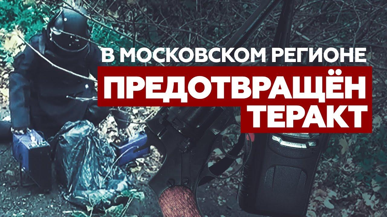 ФСБ предотвратила теракт в Московском регионе
