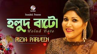 Polash Ft. Rizia - Holud Bato | Daw Gaye Holud Album | Bangla Video Song