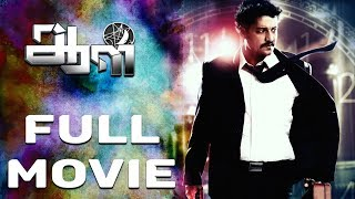 Aal Tamil Full Movie