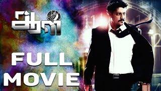 Aal Tamil Full Movie