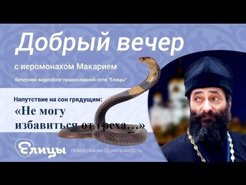 «Не могу избавиться от греха…»  – Что ограничивает свободу? Иеромонах Макарий Маркиш
