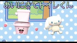 【しつけにチャレンジ】 シナモンといっしょ 「あいにきてトイレくん」...