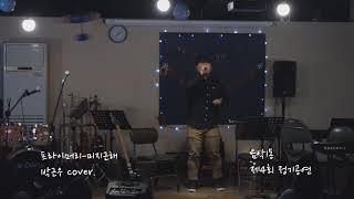 프라이머리 미지근해 (cover.) 음악1동 제4회 정기공연 2018/12/22