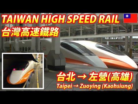 TAIWAN HIGH SPEED RAIL 台灣高鐵 台北 → 左營(高雄) (Passenger's view)