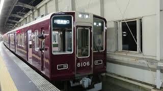 阪急電車 宝塚線 8000系 8106F 発車 豊中駅