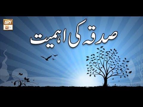 Emaan Aur Islam - 18th October 2018 - ARY QTV