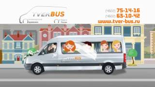 TVERBUS - Заказ автобусов, микроавтобусов и легковых авто