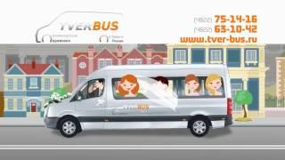 TVERBUS - Заказ автобусов, микроавтобусов и легковых авто(, 2016-07-11T19:49:34.000Z)