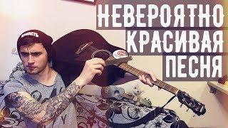 НЕВЕРОЯТНО КРАСИВАЯ ПЕСНЯ НА ГИТАРЕ! МОЛИТВА! видео