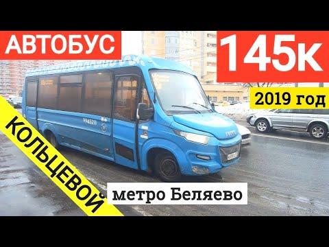 Автобус 145к метро Беляево (кольцевой) // 30 января 2019