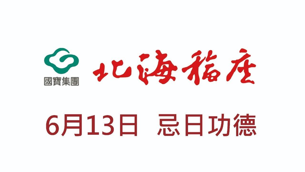 【6/13】北海福座 - 先人聯合祭祀功德法會
