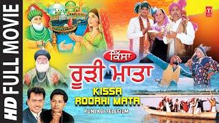 Kissa Ruri Mata (Punjabi Tele Film) Peer Nigahein Wala Part 2 I Punjabi Devotional Movie