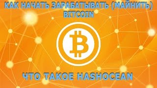 Как начать зарабатывать биткоины с hashflare. Аналитика за 1 месяц использования PROMO CODE