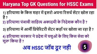 Haryana Current GK for HSSC Junior Engineer, Canal Patwari, Gram Sachiv, Haryana Police - Part 5