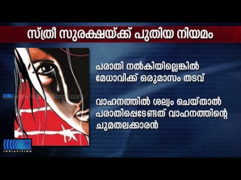 Kerala Government to strengthen Women safety law