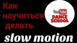 Как научиться танцевать slow motion  style/ слоумоушен Видео урок. Обучение танцам на you tube.