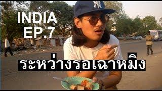 EP.7 เฉาหมิง!🔥รอจนเฉาซัดเมนูแปลกก่อน เที่ยวกินอาหารอินเดียข้างทาง INDIA STREET FOOD