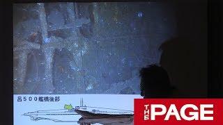 【録画配信】旧日本海軍の潜水艦「呂500」を若狭湾で発見 調査チーム会見(2018年7月3日)
