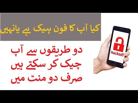 How to check that your Mobile is Hacked or not in 2 Minutes Urdu/Hindi