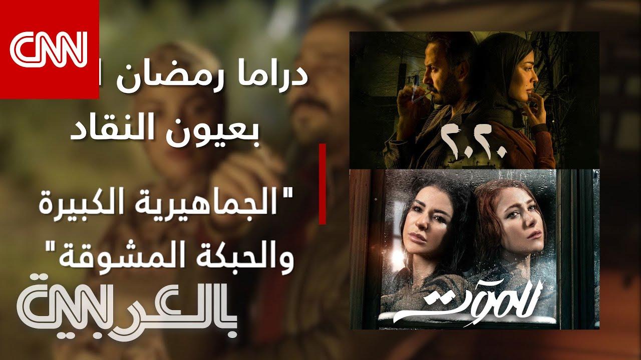 مسلسلا -2020- و- للموت- حصدا جماهيرية كبيرة والحبكة مشوقة.. دراما رمضان 2021 بعيون النقاد  - نشر قبل 5 ساعة