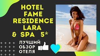 Hotel Fame Residence Lara Spa 5 обзор отеля Фейм Резиденс Лара ТУРЦИЯ 2020