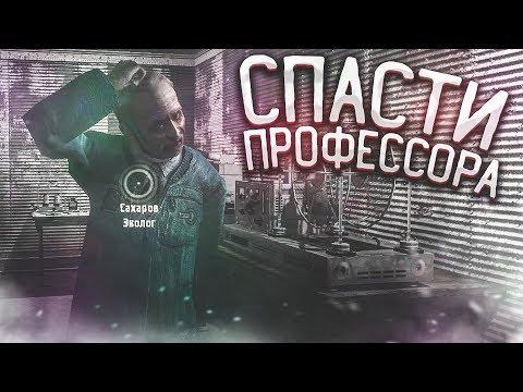 СПАСТИ ПРОФЕССОРА ЛЮБОЙ ЦЕНОЙ..! (ПРОХОЖДЕНИЕ S.T.A.L.K.E.R. : Тень Чернобыля #8)