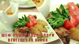 Шеф повар Ласло Дори Венгерская кухня