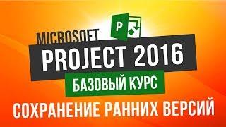 Бесплатный курс по Microsoft Project 2016 Урок 6 Сохранение ранних версий