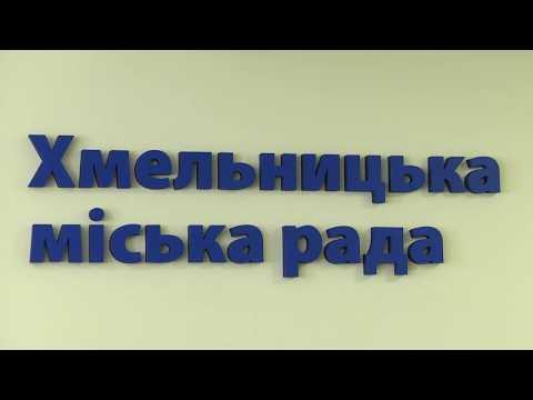 TV7plus: У Хмельницькому запрацював сервіс онлайн-платежів за комуналку