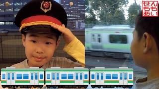 せんのすけと電車の旅 湘南新宿ライン編 Tokyo-Yokohama Train Ride
