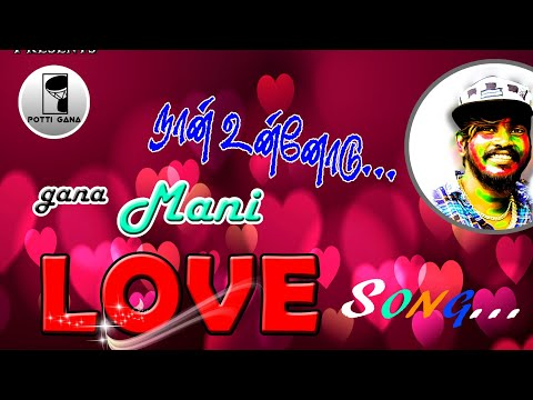 #potti_gana_media_love_fell_song Na Unnodu Sernthu. Music   Bennet Teynampet|gana Mani|love|song