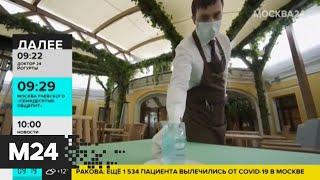 Когда планируют открыть рестораны в Москве - Москва 24