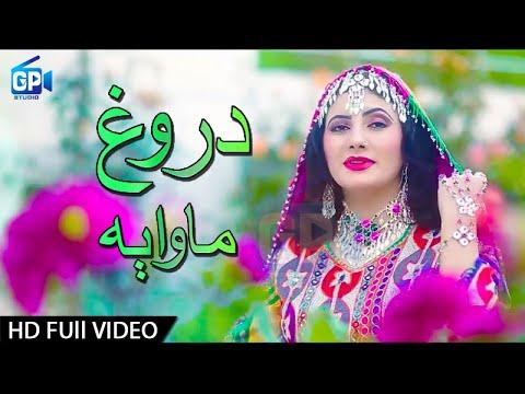 Nazia Iqbal Pashto New Songs 2017   Darogh Ma Waya - Nazia Iqbal Pashto New Hd Songs Teaser