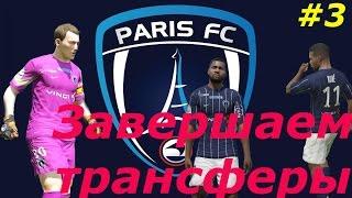 FIFA 16. Карьера за Paris #3. Завершаем трансферы.(, 2016-05-17T16:52:54.000Z)