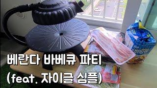 베란다 캠핑 / 베란다 바베큐 파티 (feat. 자이글…